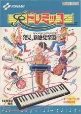 ドレミッコ コナミ ファミコン FC版