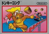 ドンキーコング 任天堂 ファミコン FC版
