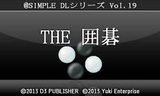 @SIMPLE DLシリーズVol.19 THE 囲碁
