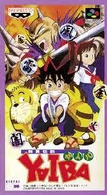 剣勇伝説YAIBAヤイバ バンプレスト スーパーファミコン SFC版