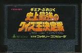 ギミア・ブレイク 史上最強のクイズ王決定戦 ヨネザワPR21 ファミコン FC版