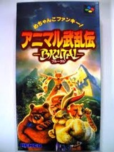 アニマル武乱伝 ブルータル ケムコ スーパーファミコン SFC版