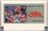 魔神英雄伝ワタル・外伝 ハドソン ファミコン FC版