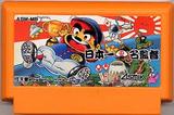 日本一の名監督 アスミック ファミコン FC版