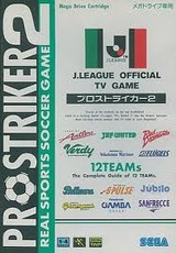 Jリーグプロストライカー2 セガ メガドライブ MD版
