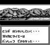 茶々丸冒険記3アビスの塔 ヒューマン ゲームボーイ GB版