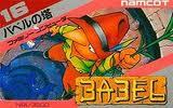 バベルの塔 ナムコ ファミコン FC版