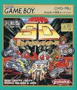 仮面ライダーSD 走れ!マイティライダーズ ユタカ ゲームボーイ GB版