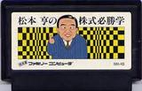 松本亨の株式必勝学 イマジニア ファミコン FC版