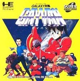 GALAXY刑事GAYVAN ガイバン インテック PCエンジン PCE版