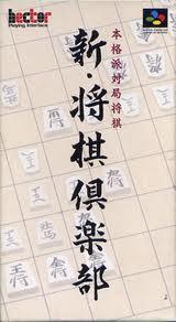 新・将棋倶楽部 ヘクト スーパーファミコン SFC版