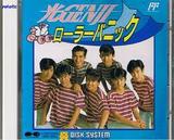 光GENJIローラーパニック ポニーキャニオン ファミコン FC版