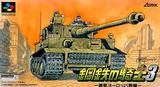 鋼鉄の騎士3 激突ヨーロッパ戦線 アスミック スーパーファミコン SFC版