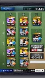 プロ野球チームをつくろう iOS