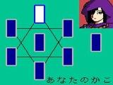 タロットの館 セガ ゲームギア GG版