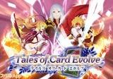 テイルズ オブ カード エボルブ バンダイナムコゲームス iOS版 アンドロイド版