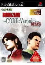 バイオハザード コードベロニカ完全版レビュー・ゲームソフト攻略法サイト・HP・評価・評判・口コミ