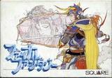 ファイナルファンタジー1 スクウェア ファミコン FC版