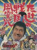 たけしの戦国風雲児 タイトー ファミコン FC版