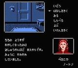 名探偵ホームズ 霧のロンドン殺人事件 トーワチキ ファミコン FC版