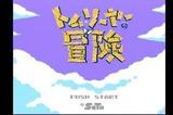 トム・ソーヤの冒険 セタ ファミコン FC版