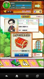クイズde人生ゲーム~怪盗qの挑戦状~