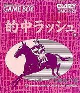 的中ラッシュ 日本クラリービジネス ゲームボーイ GB版