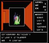 勇士の紋章 ディープダンジョン�2 DOG ファミコン FC版