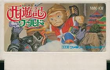 西遊記ワールド ジャレコ ファミコン FC版