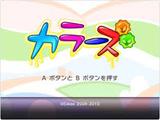 カラーズ Wii