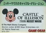 ミッキーマウスのキャッスル・イリュージョン  セガ ゲームギア GG版 s