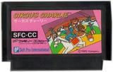 サーカスチャーリー  ソフトプロ ファミコン FC版