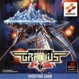 グラディウス外伝レビュー・ゲームソフト攻略法サイト・HP・評価・評判・口コミ