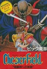 チェスターフィールド暗黒神への挑戦 ビック東海 ファミコン FC版