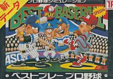 ベストプレープロ野球新データ  アスキー ファミコン FC版