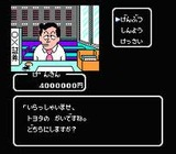 松本亨の株式必勝学�2 イマジニア ファミコン FC版