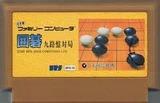 囲碁 九路盤対局レビュー・ゲームソフト攻略法サイト・HP・評価・評判・口コミ