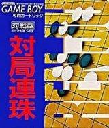 対局連珠 トーワチキ ゲームボーイ GB版