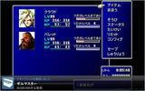 FF7 インターナショナル for PC