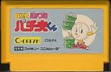 目指せパチプロ パチ夫くん ココナッツジャパン ファミコン FC版