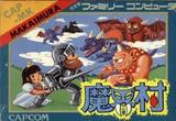 魔界村 カプコン ファミコン FC版