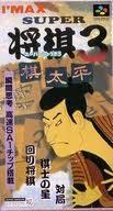 スーパー将棋3 棋太平 アイマックス スーパーファミコン SFC版