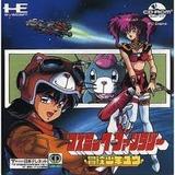 コズミックファンタジー 冒険少年ユウ 日本テレネット PCエンジン PCE版