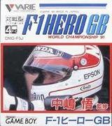 中嶋悟監修 F1ヒーローGB 91 バリエ ゲームボーイ GB版