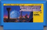 ヘクター87 ハドソン ファミコン FC版