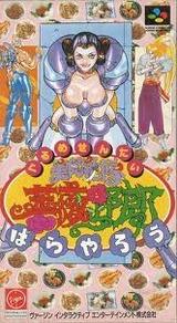 美食(グルメ)戦隊 薔薇野郎 ヴァージンインタラクティブ スーパーファミコン SFC版