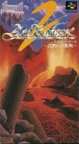 アクトレイザー2 沈黙への聖戦 エニックス スーパーファミコン SFC版