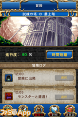 ドラゴンスレイヤー 導かれし宝冠の戦士たち バンダイナムコゲームス iOS版 アンドロイド版