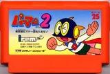パーマン PART2パート2 秘密結社マドー団を倒せ!FCファミコンファミコンレビュー・ゲームソフト攻略法サイト・HP・評価・評判・口コミ