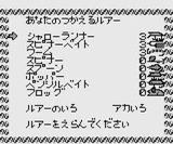ハイパーブラックバス95 ブラックラベル ゲームボーイ GB版